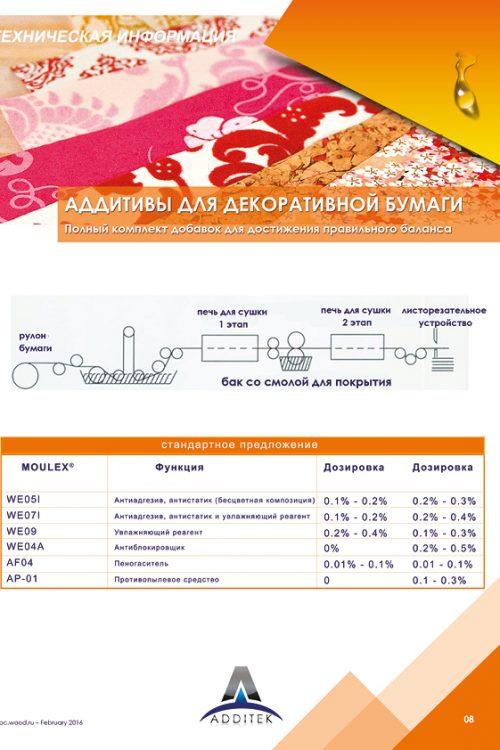 bois-russe8